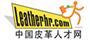 15-中国皮革人才网